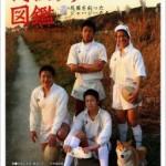 この画像は、このページの記事「高校ラグビー 大阪桐蔭 おすすめ映像 無料 動画 YouTube まとめ!」のイメージ写真画像として利用しています。