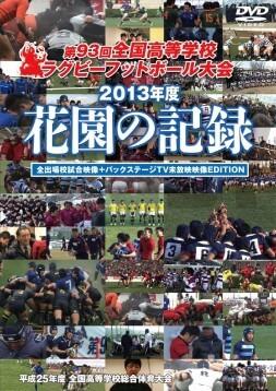 この画像は、このページの記事「花園 高校ラグビー ハイライト 2014 おすすめ映像 無料 動画 YouTube まとめ!」のイメージ写真画像として利用しています。