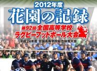 この画像は、このページの記事「高校ラグビー 京都成章 おすすめ映像 無料 動画 YouTube まとめ!」のイメージ写真画像として利用しています。