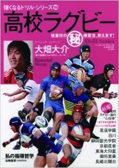 この画像は、このページの記事「高校ラグビー 長崎北陽台 おすすめ映像 無料 動画 YouTube まとめ!」のイメージ写真画像として利用しています。