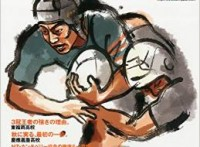 この画像は、このページの記事「高校ラグビー ユース おすすめ映像 無料 動画 YouTube まとめ!」のイメージ写真画像として利用しています。