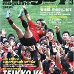 この画像は、このページの記事「高校ラグビー 大阪 おすすめ映像 無料 動画 YouTube まとめ!」のイメージ写真画像として利用しています。
