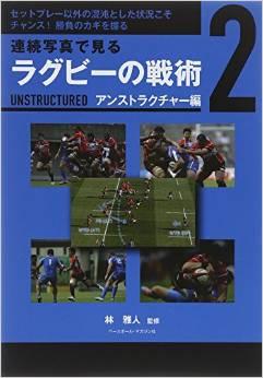 この画像は、このページの記事「高校ラグビー 選抜 2015 おすすめ映像 無料 動画 YouTube まとめ!」のイメージ写真画像として利用しています。