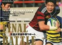 この画像は、このページの記事「高校ラグビー 九州大会 おすすめ映像 無料 動画 YouTube まとめ!」のイメージ写真画像として利用しています。