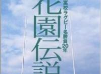 この画像は、このページの記事「高校ラグビー 佐賀工業 おすすめ映像 無料 動画 YouTube まとめ!」のイメージ写真画像として利用しています。