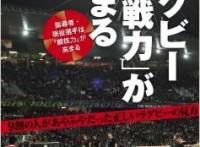 この画像は、このページの記事「高校ラグビー 秋田工業 おすすめ映像 無料 動画 YouTube まとめ!」のイメージ写真画像として利用しています。