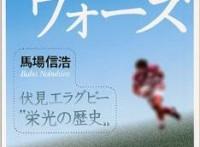 この画像は、このページの記事「高校ラグビー 2015 おすすめ映像 無料 動画 YouTube まとめ!」のイメージ写真画像として利用しています。